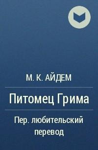 М. К. Айдем - Питомец Грима