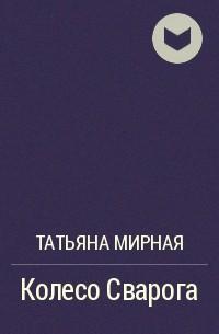 Татьяна Мирная - Колесо Сварога