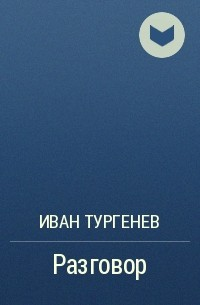 Иван Тургенев - Разговор