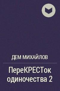 Дем Михайлов - ПереКРЕСТок одиночества 2