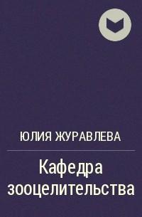 Юлия Журавлева - Кафедра зооцелительства