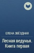 Елена Звёздная - Лесная ведунья