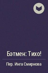 - Бэтмен: Тихо!