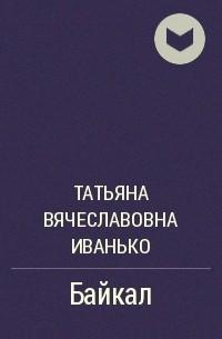 Татьяна Вячеславовна Иванько - Байкал