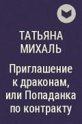 Татьяна Михаль - Приглашение к драконам, или Попаданка по контракту