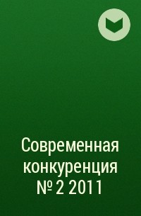 - Современная конкуренция №2  2011