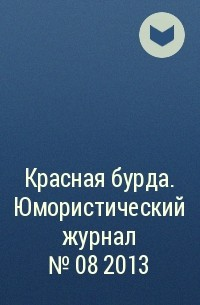 - Красная бурда. Юмористический журнал №08  2013