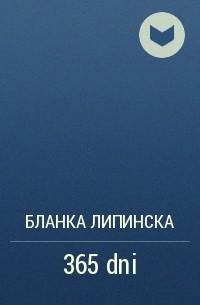 Бланка Липинска - 365 dni
