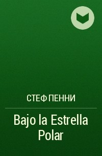 Стеф Пенни - Bajo la Estrella Polar