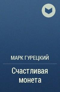 Марк Гурецкий - Счастливая монета