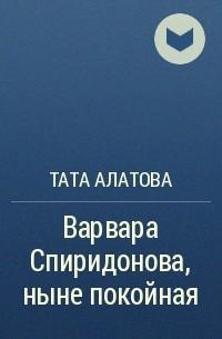 tapatunya - Варвара Спиридонова, ныне покойная