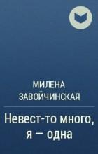 Милена Завойчинская - Невест-то много, я - одна