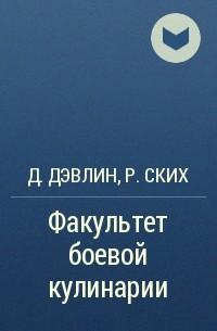 - Факультет боевой кулинарии