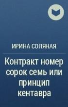 Ирина Соляная - Контракт номер сорок семь или принцип кентавра