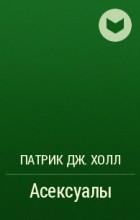 Патрик Дж. Холл - Асексуалы