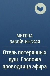Милена Завойчинская - Отель потерянных душ. Госпожа проводница эфира