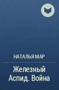 Наталья Мар - Железный Аспид. Война