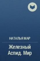 Наталья Мар - Железный Аспид. Мир