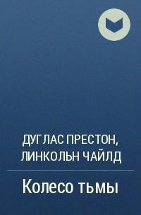 Дуглас Престон, Линкольн Чайлд - Колесо тьмы