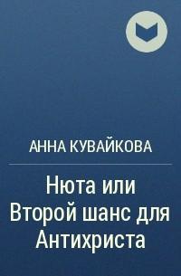 Анна Кувайкова - Нюта или Второй шанс для Антихриста