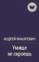 Андрей Макаревич - Умище не скроешь