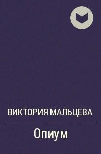 Виктория Мальцева - Опиум