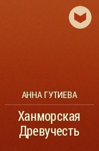 Анна Гутиева - Ханморская Древучесть