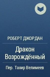 Роберт Джордан - Дракон Возрождённый