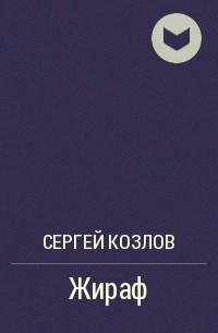 Козлов Сергей - Жираф