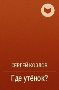 Козлов Сергей - Где утёнок?
