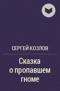 Козлов Сергей - Сказка о пропавшем гноме