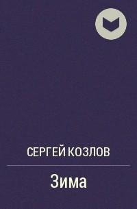 Козлов Сергей - Зима