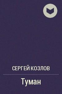 Козлов Сергей - Туман