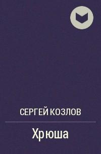 Козлов Сергей - Хрюша