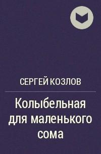 Козлов Сергей - Колыбельная для маленького сома