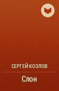 Козлов Сергей - Слон