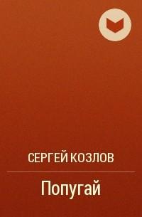 Козлов Сергей - Попугай