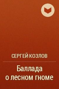 Козлов Сергей - Баллада о лесном гноме