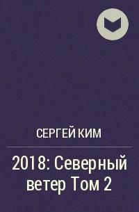Сергей Ким - 2018: Северный ветер Том 2