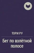 Тори Ру - Бег по взлётной полосе