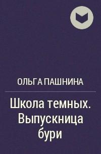 Ольга Пашнина - Школа темных. Выпускница бури