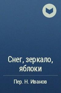 - Снег, зеркало, яблоки