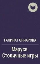 Галина Гончарова - Маруся-3. Попасть - не напасть