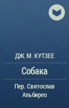 Дж. М. Кутзее - Собака