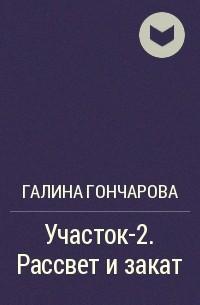 Галина Гончарова - Участок-2. Рассвет и закат