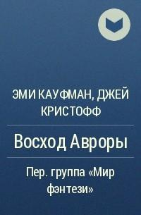 Эми Кауфман, Джей Кристофф  - Восход Авроры