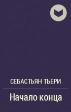 Себастьян Тьери - Начало конца