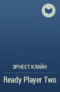 Эрнест Клайн - Ready Player Two