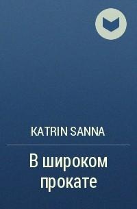 Katrin Sanna - В широком прокате