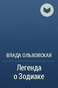 Влада Ольховская - Легенда о Зодиаке